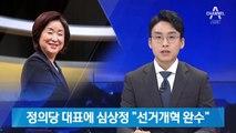 """정의당 신임 대표에 심상정…""""선거개혁 기필코 완수"""""""