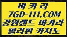 【88카지노】【마이다스카지노정품】 【 7GD-111.COM 】먹튀카지노✅게임 실재바카라【마이다스카지노정품】【88카지노】