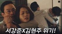 (경악♨) 인질 김현주 구하려다 송곳에 찔린 서강준?!