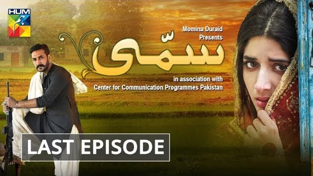 Sammi Last Episode HUM TV Drama