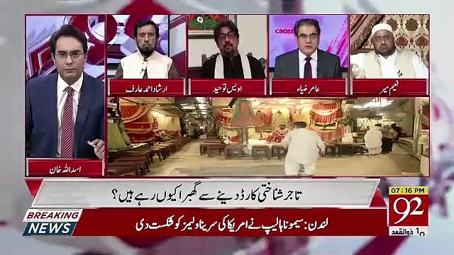 Cross Talk – 13th July 2019