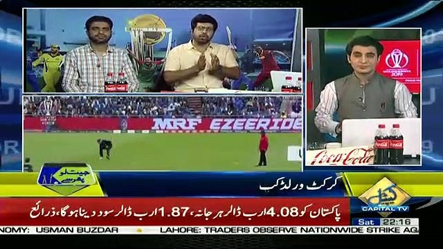 Special Transmission On Capital Tv – 13th July 2019