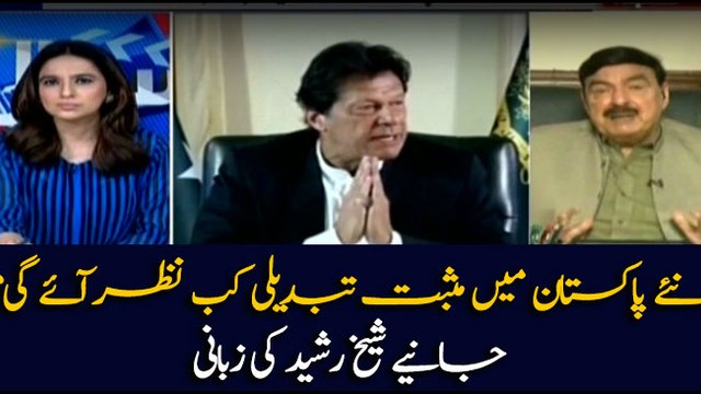 Sheikh Rasheed tells about positive changes in Naya Pakistan