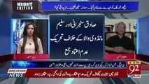 PMLN Ko Judge Arshad Malik Wale Mamle Se Hasil Kia Hua.. Aitzaz Ahsan Response