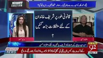 PMLN Wale Is Waqt Kin 2 Cheezon Me Phase Hain.. Aitzaz Ahsan Telling