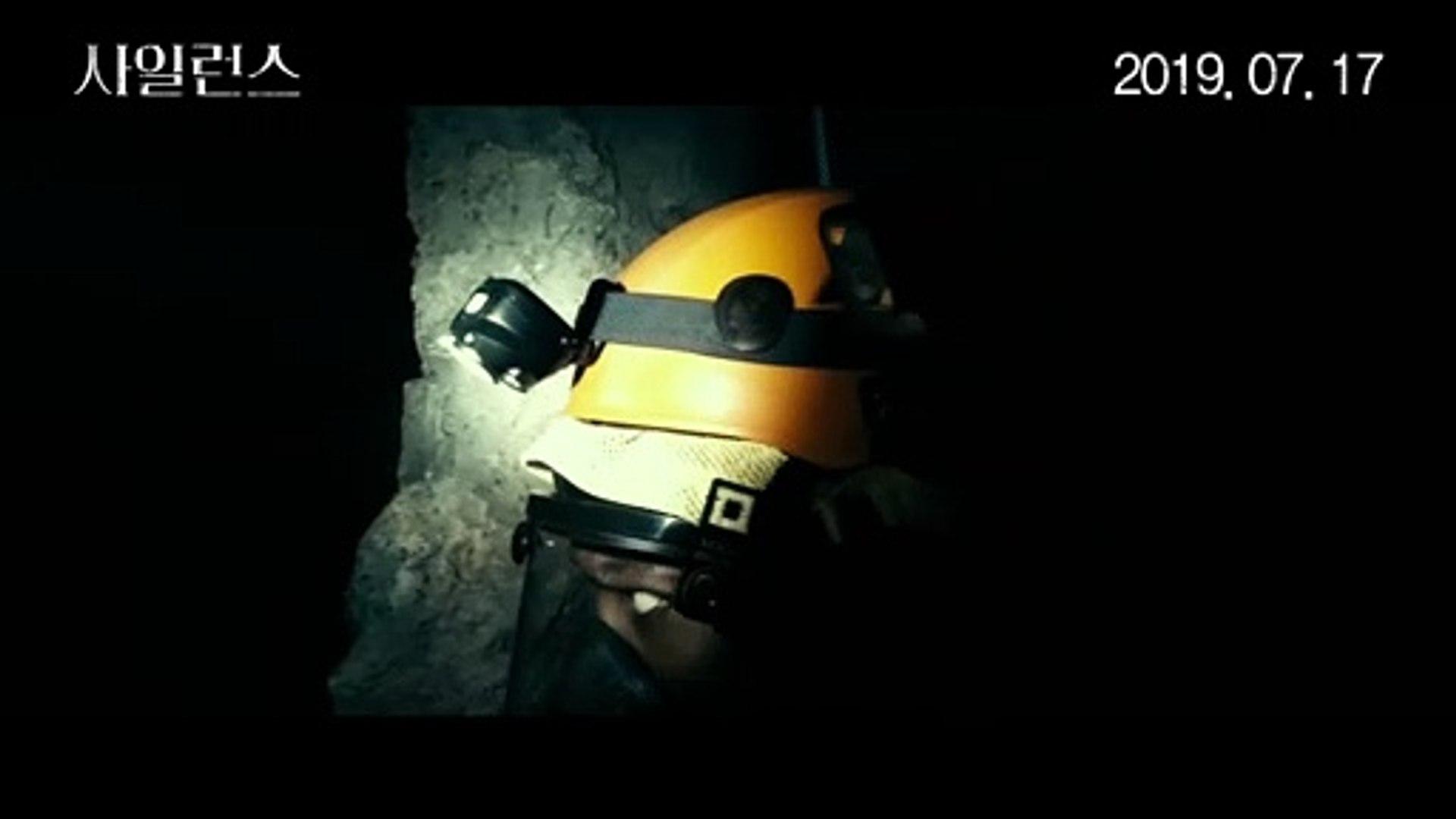 영화 [사일런스] 무삭제 습격 영상