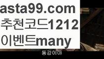【다리다리api】†【 asta99.com】 ᗔ【추천코드1212】ᗕ༼·͡ᴥ·༽파워볼구간보는법【asta99.com 추천인1212】파워볼구간보는법✅ 파워볼 ౯파워볼예측 ❎파워볼사다리  ౯파워볼필승법౯ 동행복권파워볼✅ 파워볼예측프로그램 ❎파워볼알고리즘 ✳파워볼대여 ౯파워볼하는법౯ 파워볼구간❇【다리다리api】†【 asta99.com】 ᗔ【추천코드1212】ᗕ༼·͡ᴥ·༽