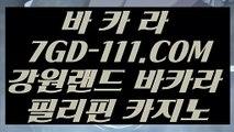 【썬시티게임】【바카라방법】 【 7GD-111.COM 】카지노✅싸이트 온라인바카라사이트 필리핀공식사이트【바카라방법】【썬시티게임】