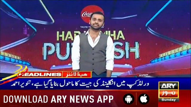 Headlines ARYNews 1200  14th July 2019