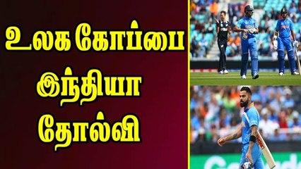 உலக கோப்பை: இந்தியா தோல்வி
