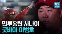 [엠빅뉴스] '만루홈런의 사나이' 이범호가 은퇴합니다. 굿바이 꽃범호!