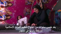 أيزيديات حرمهن الجهاديون من أزواجهن يناضلن لتأمين لقمة العيش لأطفالهن