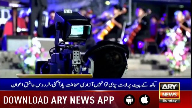 Headlines ARYNews 1600  14th July 2019