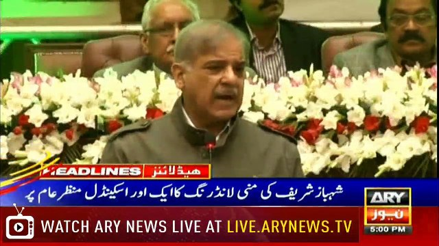 Headlines | ARYNews | 1700 | 14 July 2019