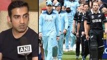 ICC World Cup 2019 Final:My Heart Wants New Zealand But Mind Says England Said Gambhir