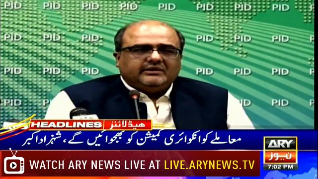 Headlines | ARYNews | 1900 | 14 July 2019