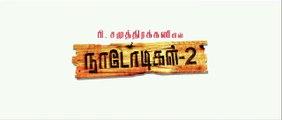 Naadodigal 2 - Official Teaser (Tamil) _ Sasikumar, Anjali, Athulya, Barani _ P. Samuthirakani ( 720 X 1280 )