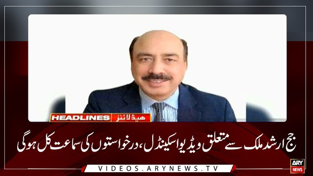 Headlines | ARYNews | 1700 | 15th July 2019
