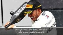 خبر عاجل: فورمولا وان: هاميلتون يفوز بسباق الجائزة الكبرى البريطانية للمرّة السادسة