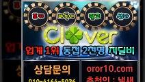 크로버게임바둑이 OROR10.COM 클로버게임추천인