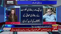 How Dangerous Can Be Daily Mail's Story For PMLN.. Haroon Rasheed Response