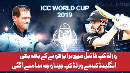 England wins World cup 2019 after super over