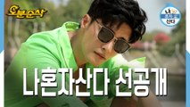 [오분순삭] 나혼자산다 선공개: 성훈의 수중화보 촬영, 유치원 방문한 나래