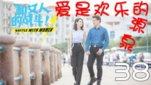 【超清】《爱是欢乐的源泉》第38集 王耀庆/于明加/梅婷/朱丹/王伟/石天琦