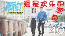 【超清】《爱是欢乐的源泉》第40集 王耀庆/于明加/梅婷/朱丹/王伟/石天琦