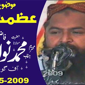 Azmat e Man by Molana Nawaz Cheema - 08-05-2009 - YouTube