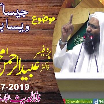 Jaisa Karoge Waisa Bharoge 2 by Professor Ubaid ur Rehman Mohsin - Rajowal - 12-07-2019 - Dailymotion