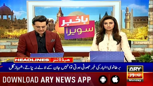 Headlines ARYNews 1100  15th July 2019