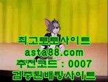 바둑이룰  ㎮  pc토토  asta99.com  ☆ 코드>>0007 ☆  비스토토 실제토토사이트 온라인토토사이트추천 온라인토토토토추천  ㎮  바둑이룰