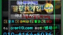 클로버게임추천인 OROR10.COM 원탁바둑이