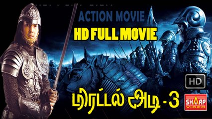 King of Beggars (1992) Tamil Dubbed Movie HD 720p Watch Onli