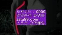 ✨다리다리✨엔트리✨앤트리✨엔트리파워키노사다리✨asta88.com✨추천코드 : 0909✨실시간당첨파워볼✨실시간분석✨asta88.com/?0909✨실시간분석파워볼✨추천코드:0909//파워볼일별분석✨파워볼회차분석✨파워볼패턴분석//asta99.com//키노사다리밸런스작업✨밸런스온라인작업✨밸런스작업먹튀//asta99.com//파워볼앤트리✨파워볼커뮤니티✨파워볼필승법//asta99.com✨파워볼일일분석✨파워볼실전분석✨파워볼강의✨추천코드 0909✨asta88.com/