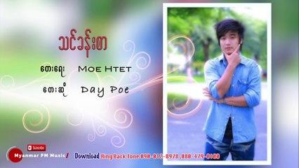 Myanmar song :သင္ခန္းစာ - Day Poe : PM Music Studio(official Audio)