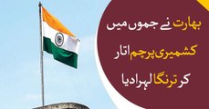 J&K state flag replaced with tricolor on Srinagar civil secretariat building