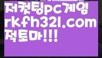 {{성인pc포커}}【로우컷팅 】【rkfh321.com 】❗풀팟홀덤【♡rkfh321.com♡ 】풀팟홀덤적토마게임바둑이적토마게임모바일적토마블랙게임적토마모바일적토마사이트적토마바둑이배터리게임바둑이루비게임적토마주소임팩트게임몰디브게임클로버게임해적게임온라인고스톱원탁바둑이게임모바일바둑이골목게임❗{{성인pc포커}}【로우컷팅 】【rkfh321.com 】
