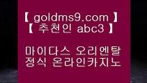 ✅오리지날 실배팅✅∏COD카지노     〔  goldms9.com 〕  COD카지노   마이다스카지노   라이브카지노◈추천인 ABC3◈ ∏✅오리지날 실배팅✅