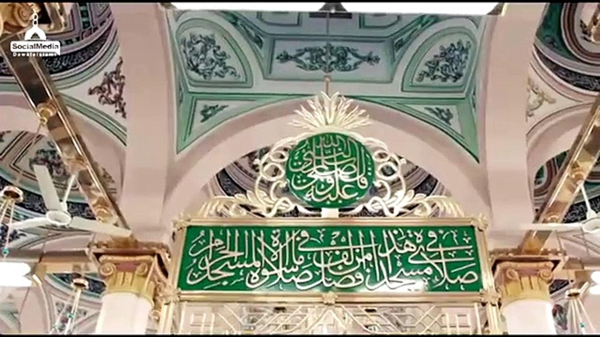 Al Wada Shah e Madina -New Kalam