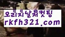【로우컷팅 】【 바둑이게임】【 rkfh321.com】한게임바둑이【rkfh321.com 】한게임바둑이pc홀덤pc바둑이pc포커풀팟홀덤홀덤족보온라인홀덤홀덤사이트홀덤강좌풀팟홀덤아이폰풀팟홀덤토너먼트홀덤스쿨강남홀덤홀덤바홀덤바후기오프홀덤바서울홀덤홀덤바알바인천홀덤바홀덤바딜러압구정홀덤부평홀덤인천계양홀덤대구오프홀덤강남텍사스홀덤분당홀덤바둑이포커pc방온라인바둑이온라인포커도박pc방불법pc방사행성pc방성인pc로우바둑이pc게임성인바둑이한게임포커한게임바둑이한게임홀덤텍사스홀덤바닐