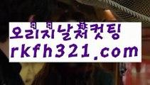 {{적토마모바일}}【로우컷팅 】【rkfh321.com 】‡바둑이사이트【rkfh321.com 】바둑이사이트pc홀덤pc바둑이pc포커풀팟홀덤홀덤족보온라인홀덤홀덤사이트홀덤강좌풀팟홀덤아이폰풀팟홀덤토너먼트홀덤스쿨강남홀덤홀덤바홀덤바후기오프홀덤바서울홀덤홀덤바알바인천홀덤바홀덤바딜러압구정홀덤부평홀덤인천계양홀덤대구오프홀덤강남텍사스홀덤분당홀덤바둑이포커pc방온라인바둑이온라인포커도박pc방불법pc방사행성pc방성인pc로우바둑이pc게임성인바둑이한게임포커한게임바둑이한게임홀덤텍사스홀덤바