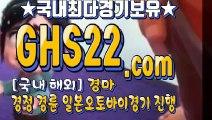 """검빛사이트 """"̮ GHS22.CoM """"̮ 고배당경마예상지"""