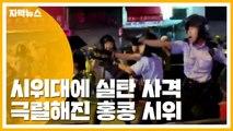 [자막뉴스] 시위대에 첫 실탄 사격...물대포까지 등장한 홍콩 시위 / YTN