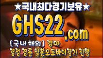 실시간경마사이트주소 ⊙ GHS22.CoM ⊙ 서울경마