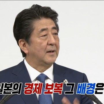 [ISSUE] Japan's economic retaliation, what is the background?,당신이 믿었던 페이크 20190715