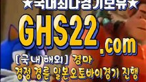 스크린경마사이트주소 ノ [GHS22 쩜 컴] ノ 인터넷경정사이트