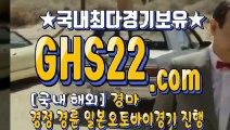 """국내경마 ● (GHS 22. 시오엠) """"̮ 국내경마"""