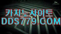 슈퍼카지노사이트◆▤【DDS779。COM】【중인등높바체유】온라인스포츠토토 온라인스포츠토토 ◆▤슈퍼카지노사이트
